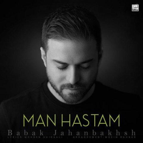 153555708710232188babak jahanbakhsh called man hastam - دانلود موزیک ویدئو بابک جهانبخش به نام من هستم