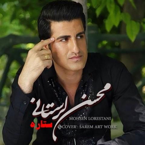 دانلود آهنگ جدید محسن لرستانی به نام شاهزاده و گدا