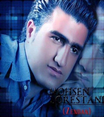 دانلود آهنگ جدید محسن لرستانی به نام زندان
