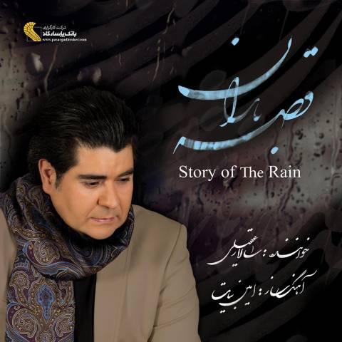 دانلود آلبوم سالار عقیلی به نام قصه بار - دانلود آلبوم سالار عقیلی به نام قصه باران