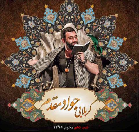 دانلود مداحی جواد مقدم به نام شب عاشورا محرم 95