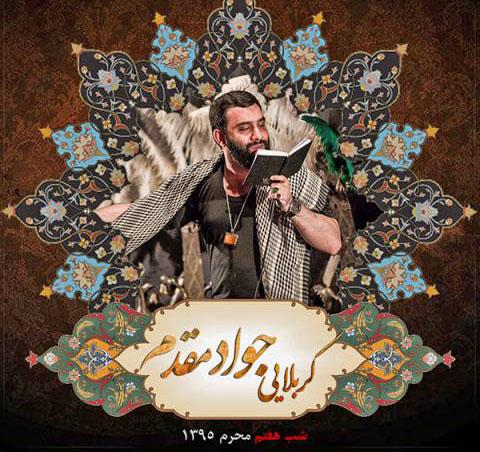 دانلود مداحی جواد مقدم به نام شب هفتم محرم 95