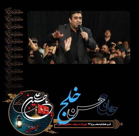دانلود مداحی حسن خلج به نام شب هفتم محرم ۹۳