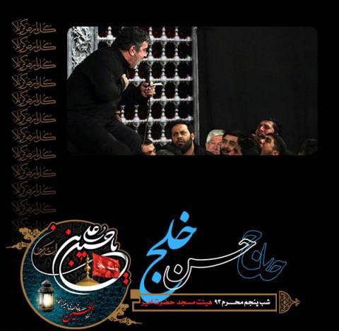 دانلود مداحی حسن خلج به نام شب پنجم محرم ۹۳