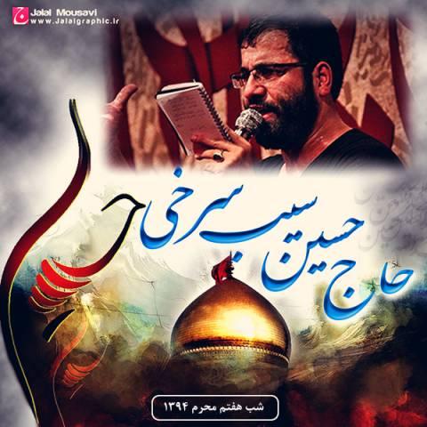 دانلود مداحی حسین سیب سرخی به نام شب هفتم محرم 94