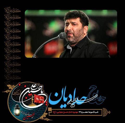 دانلود مداحی سعید حدادیان به نام شب تاسوعا محرم ۹۳
