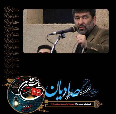 دانلود مداحی سعید حدادیان به نام شب ششم محرم ۹۳