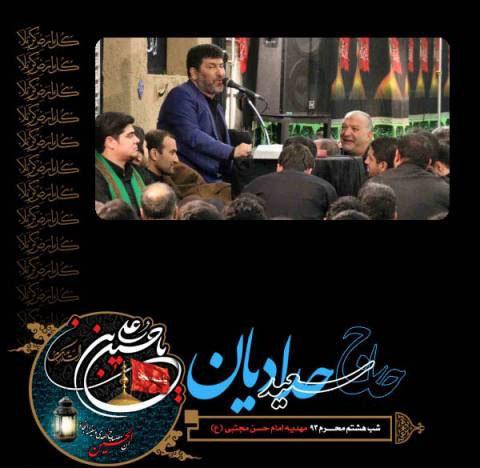 دانلود مداحی سعید حدادیان به نام شب هشتم محرم ۹۳