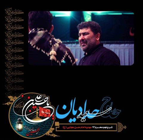 دانلود مداحی سعید حدادیان به نام شب پنجم محرم ۹۳