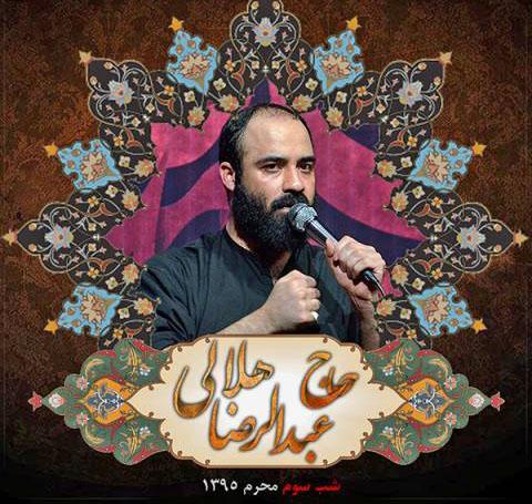 دانلود مداحی عبدالرضا هلالی به نام شب سوم محرم 95