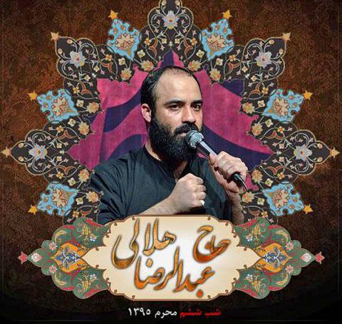 دانلود مداحی عبدالرضا هلالی به نام شب ششم محرم 95