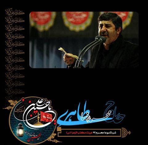 دانلود مداحی محمدرضا طاهری به نام شب تاسوعا محرم ۹۳