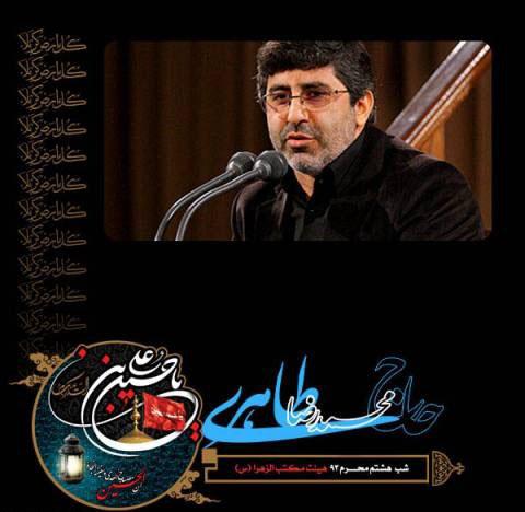 دانلود مداحی محمدرضا طاهری به نام شب هشتم محرم ۹۳