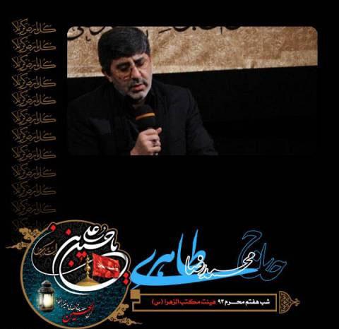 دانلود مداحی محمدرضا طاهری به نام شب هفتم محرم ۹۳