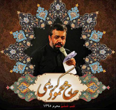 دانلود مداحی محمود کریمی به نام شب ششم محرم 95