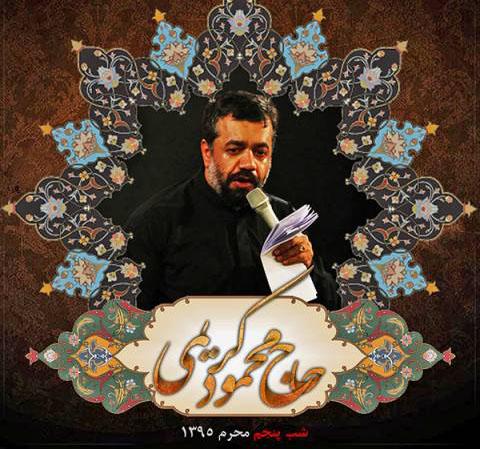 دانلود مداحی محمود کریمی به نام شب پنجم محرم 95