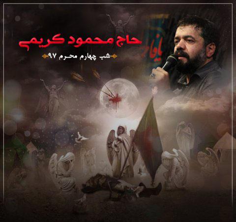 دانلود مداحی محمود کریمی به نام شب چهارم محرم 97