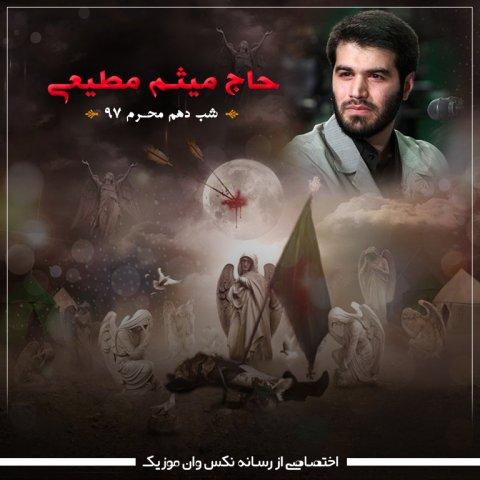 دانلود مداحی میثم مطیعی به نام شب عاشورای محرم 97