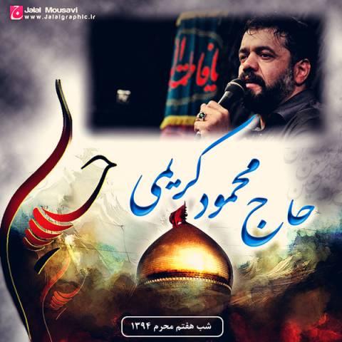 دانلود مداحی محمود کریمی به نام شب هفتم محرم 94