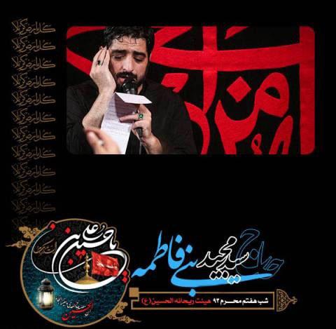 دانلود مداحی مجید بنی فاطمه به نام شب هفتم محرم ۹۳