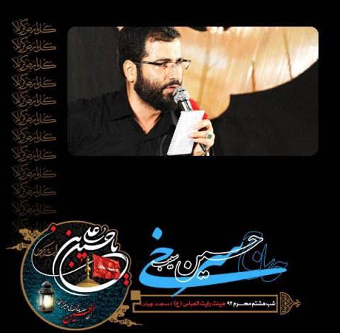 دانلود مداحی حسین سیب سرخی به نام شب هشتم محرم ۹۳