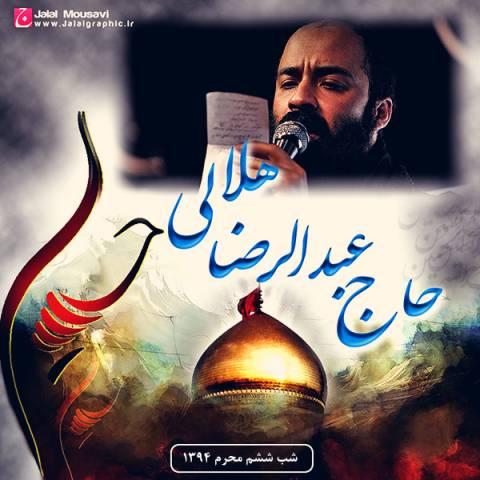 دانلود مداحی عبدالرضا هلالی به نام شب ششم محرم 94