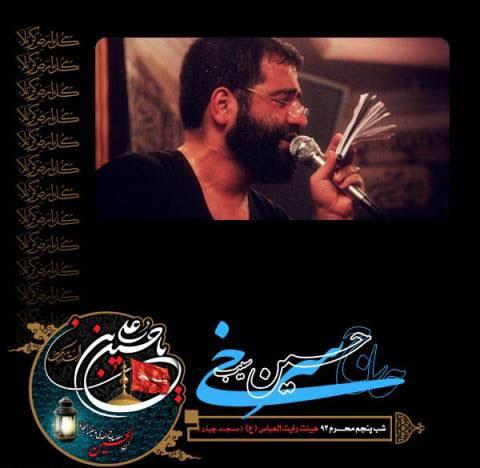 دانلود مداحی حسین سیب سرخی به نام شب پنجم محرم ۹۳