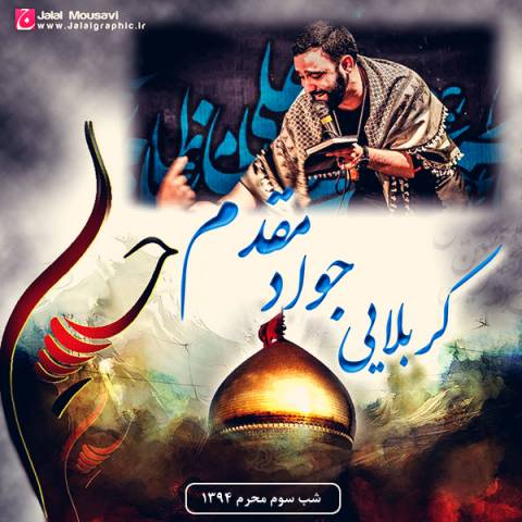 دانلود مداحی جواد مقدم به نام شب سوم محرم 94