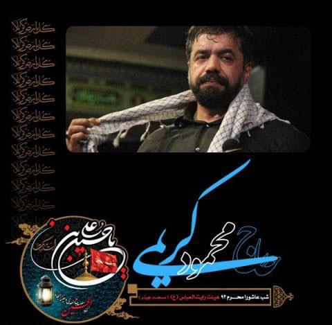 دانلود مداحی محمود کریمی به نام شب عاشورا محرم ۹۳