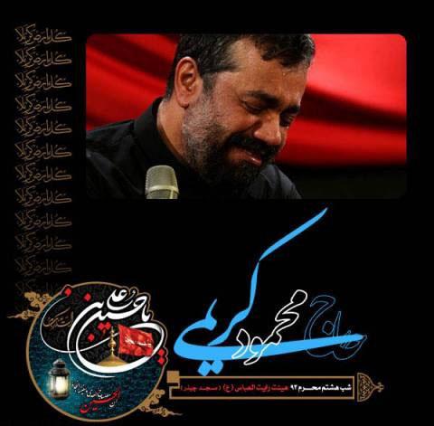 دانلود مداحی محمود کریمی به نام شب هشتم محرم ۹۳