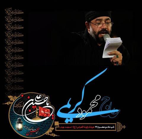 دانلود مداحی محمود کریمی به نام شب هفتم محرم ۹۳