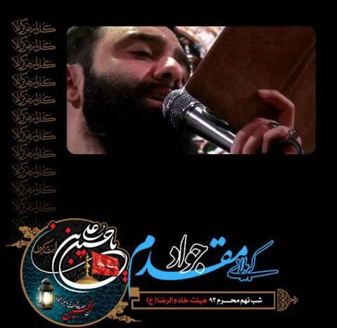 دانلود مداحی جواد مقدم به نام شب تاسوعا محرم ۹۳