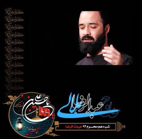 دانلود مداحی عبدالرضا هلالی به نام شب عاشورا محرم ۹۳