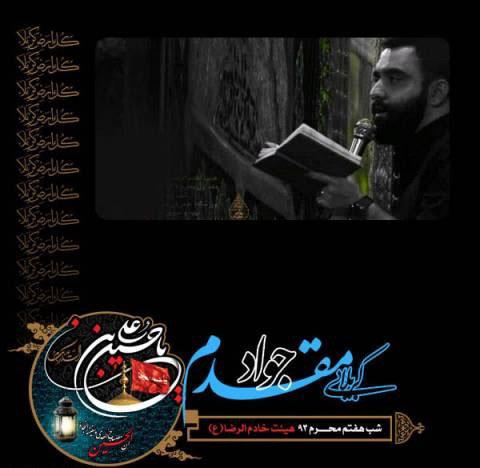 دانلود مداحی جواد مقدم به نام شب هفتم محرم ۹۳