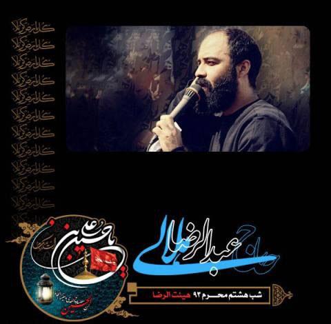 دانلود مداحی عبدالرضا هلالی به نام شب هشتم محرم ۹۳