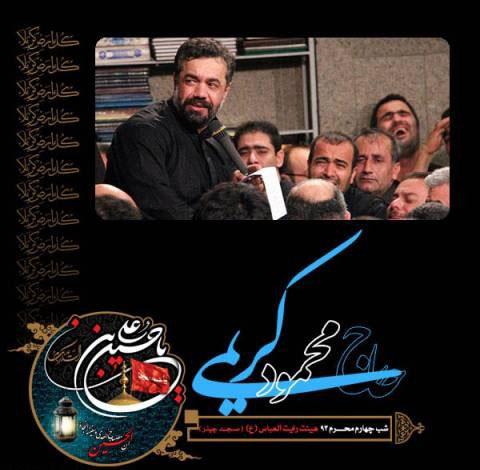 دانلود مداحی محمود کریمی به نام شب چهارم محرم ۹۳