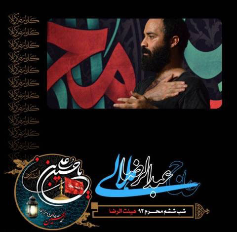 دانلود مداحی عبدالرضا هلالی به نام شب ششم محرم ۹۳