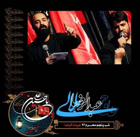 دانلود مداحی عبدالرضا هلالی به نام شب پنجم محرم ۹۳