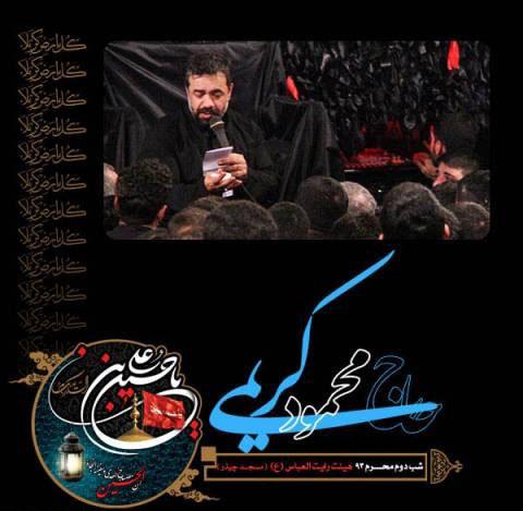 دانلود مداحی محمود کریمی به نام شب دوم محرم ۹۳