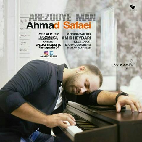 دانلود آهنگ احمد صفایی به نام آرزوی من - دانلود آهنگ احمد صفایی به نام آرزوی من