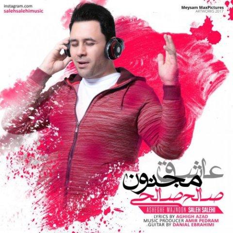 دانلود آهنگ صالح صالحی به نام عاشق مجنون