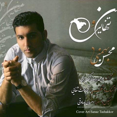 دانلود آهنگ محسن بهمنی به نام من و تنهایی