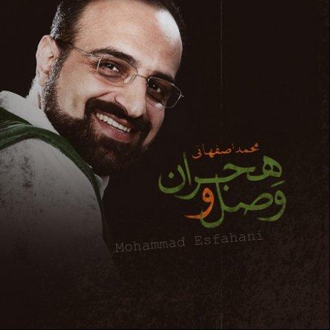 دانلود آهنگ محمد اصفهانی به نام وصل و هجران