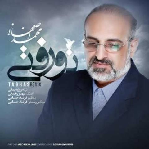 دانلود آهنگ محمد اصفهانی به نام تو رفتی