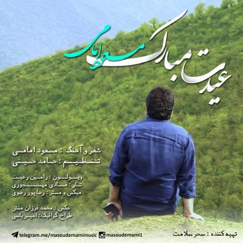 145841038122852739masoud emami eydet mobarak - دانلود آهنگ مسعود امامی به نام عیدت مبارک