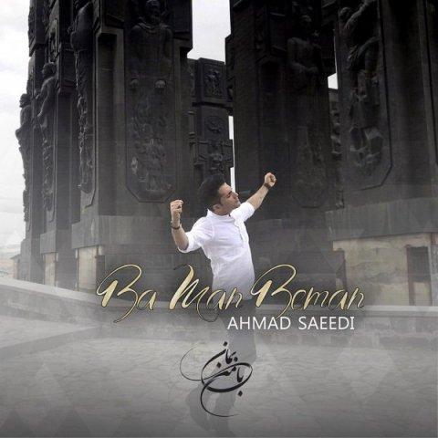 153365962595079494ahmad saeedi ba man beman - دانلود موزیک ویدئو احمد سعیدی به نام با من بمان