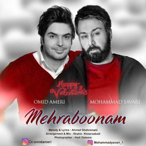 دانلود آهنگ امید عامری و محمد یاوری به نام مهربونم