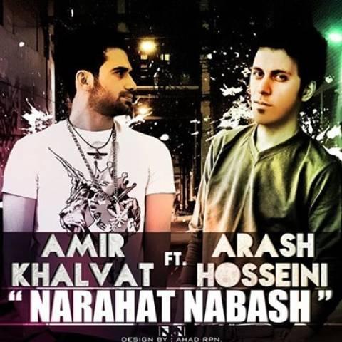 دانلود آهنگ امیر خلوت و آرش حسینی به نام - دانلود آهنگ امیر خلوت و آرش حسینی به نام ناراحت نباش