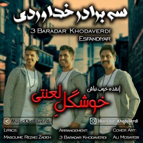 3 baradar khodaverdi esfandiyar khoshgele lanati 2018 12 02 19 44 53 - دانلود آهنگ سه برادر خداوردی و اسفندیار به نام خوشگل لعنتی