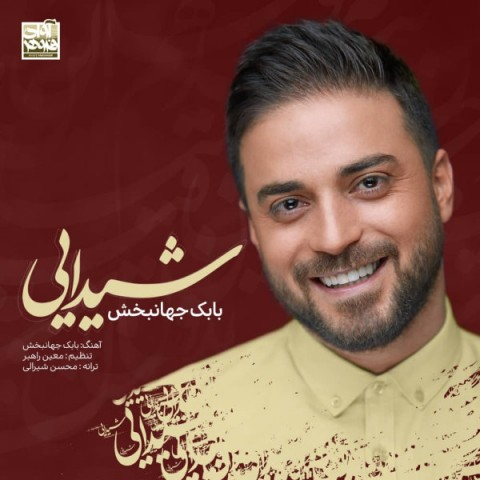 babak jahanbakhsh sheydaei 2018 12 20 19 05 01 - دانلود آهنگ بابک جهانبخش به نام شیدایی